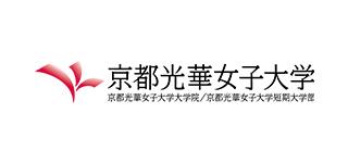 京都光華女子大学・京都光華女子短期大学部
